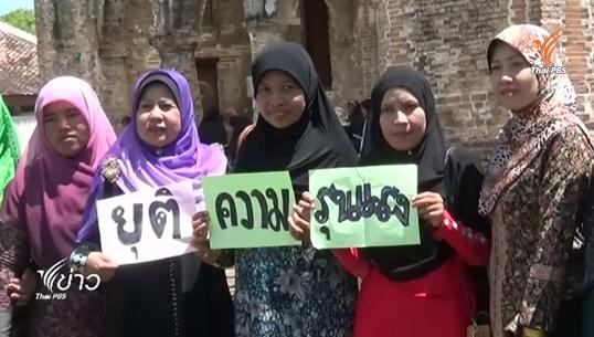 เครือข่ายสตรีชายแดนใต้แสดงพลังให้เดินหน้าสันติภาพ
