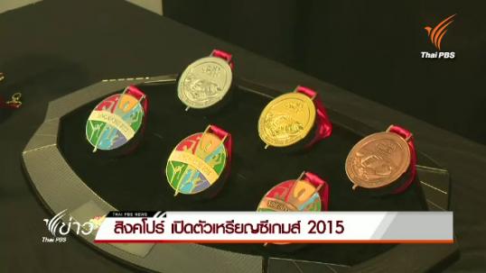 สิงคโปร์ เปิดตัวเหรียญซีเกมส์ 2015