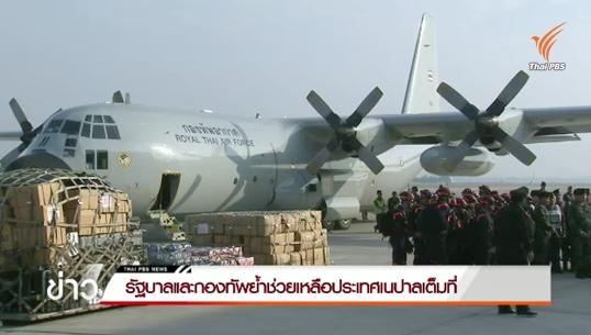 นายกฯ-กองทัพย้ำช่วยเหลือเหตุแผ่นดินไหวเนปาลเต็มที่