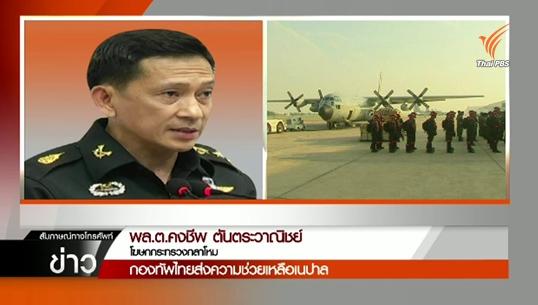 กองทัพไทยเดินทางถึงเนปาล-เตรียมตั้งศูนย์ช่วยเหลือ