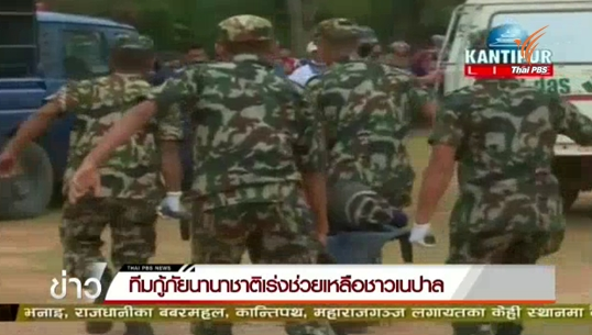 ทีมกู้ภัยนานาชาติเร่งช่วยเหลือชาวเนปาล