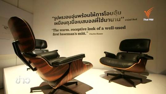 เก้าอี้ Eames ดีไซน์แห่งศตวรรษที่ 20
