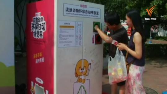 จีนเปิดตัวตู้อาหารเม็ดสำหรับสุนัขจรจัด