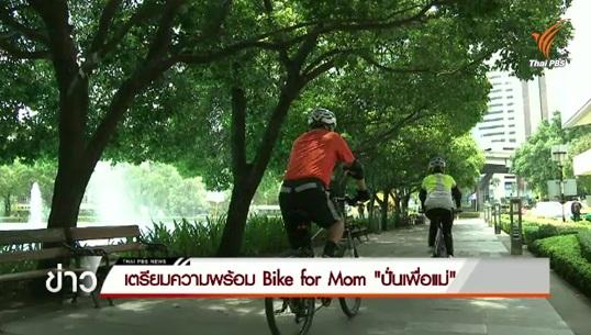 เตรียมความพร้อม Bike for Mom ปั่นเพื่อแม่