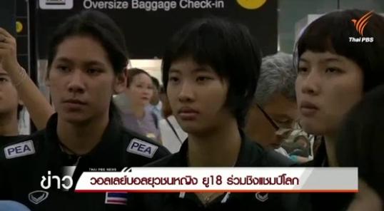 ธนศักดิ์ตั้งธง พาวอลเลย์ฯ ยุวชนหญิงไทยชิงแชมป์โลกเข้ารอบ 8 ทีมสุดท้าย