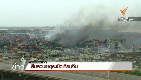 อสส.จีนเผย เจ้าหน้าที่ทุกภาคส่วนละเลยการปฏิบัติหน้าที่อย่างร้ายแรง เหตุระเบิดท่าเรือเทียนจิน-เรียกผู้บริหารท่าเรือ 11 คน สอบ