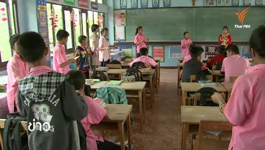 เสนอ ร.ร.-ครอบครัวฝึกเด็กควบคุมอารมณ์ แก้ปัญหาความรุนแรงในสถานศึกษา