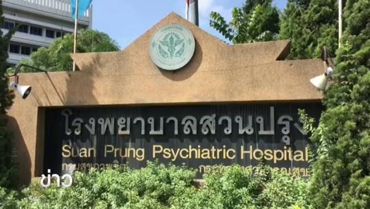 บทเรียนจากโศกนาฏกรรมฆ่าเด็ก 5 คน: แพทย์ยอมรับต้องปรับปรุงระบบดูแลผู้ป่วยทางจิต