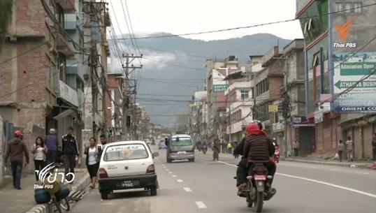 ประชาชนในกรุงกาฐมาณฑุผ่อนคลายมากขึ้น หลังไม่มีอาฟเตอร์ช๊อค