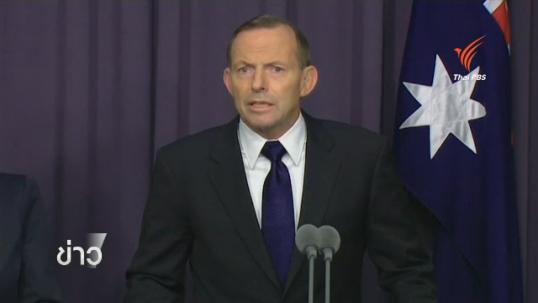 ออสเตรเลียเรียกทูตกลับ ตอบโต้อินโดนีเซียประหารชีวิตนักโทษยาเสพติด