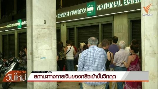สถานะทางการเงินกรีซเข้าขั้นวิกฤต ปชช.แห่ถอนเงินออกจากธนาคาร