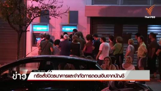 กรีซแห่ถอนเงินจากตู้เอทีเอ็มเมืองเอเธนส์จนหมด หลังรัฐบาลแจ้งปิดธนาคารทั่วประเทศ 1 สัปดาห์