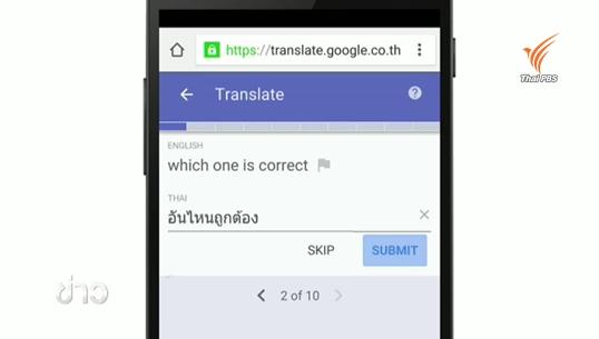 กูเกิลเปิดให้เจ้าของภาษาร่วมปรับปรุงโปรแกรมแปลภาษา