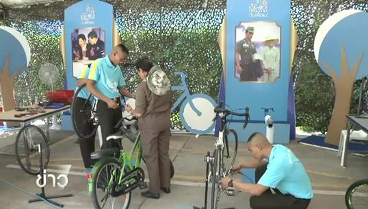 ชุดช่างจักรยานพระราชทาน กิจกรรมไบค์ฟอร์มัม