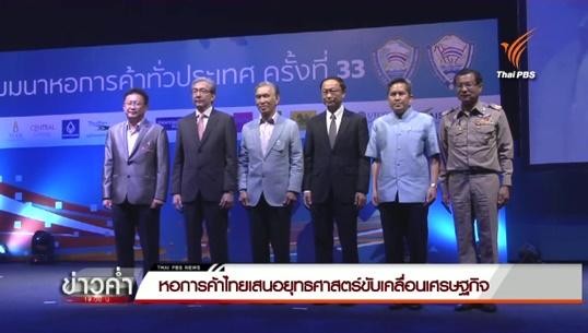 """""""สมคิด""""ร่วมหอการค้าไทยประกาศปฏิญญาอุดรธานี หวังพาไทยพ้นประเทศรายได้ปานกลางในอีก 5 ปี"""