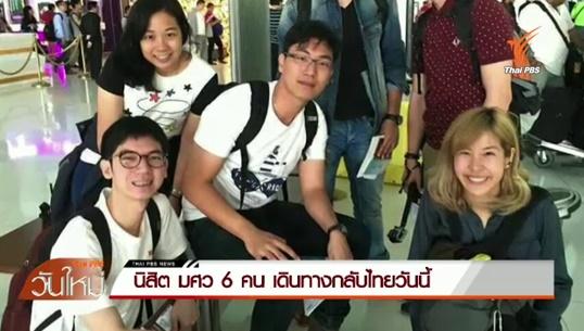 นิสิต มศว 6 คน เดินทางกลับถึงไทยวันนี้