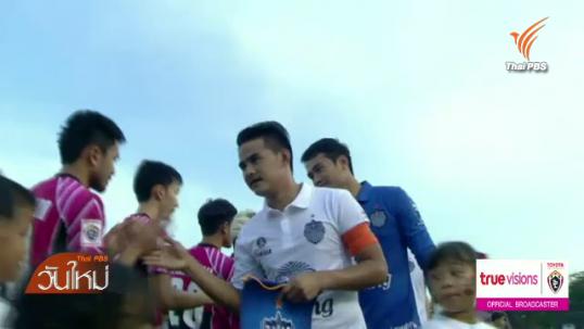 บุรีรัมย์ บุกชนะ ชัยนาท 3 - 1 แซงขึ้นเป็นจ่าฝูงไทยพรีเมียร์ลีก