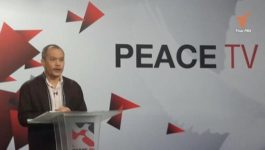ช่อง PEACE TV ยังออกอากาศปกติ หลังทหารเข้าระงับเทป