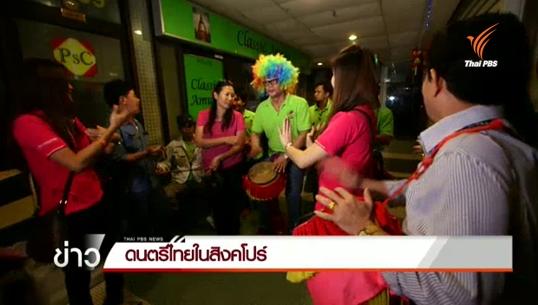 ดนตรีไทยในสิงคโปร์