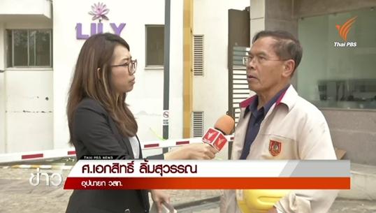 วสท.ตรวจสอบสถานทูตไทยในเนปาล พบเสียหายเล็กน้อย