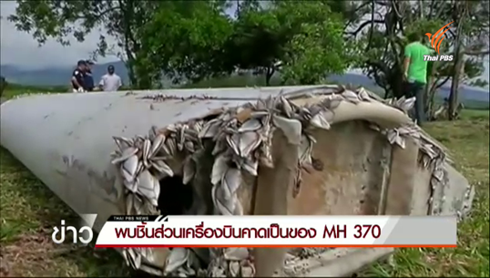 พบชิ้นส่วนเครื่องบินคาดเป็นของเที่ยวบิน MH 370 เกยหาดที่เกาะในมหาสมุทรอินเดีย