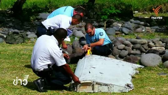 ออสเตรเลียชี้ซากเครื่องบินบนเกาะในฝรั่งเศส กุญแจสำคัญค้นหาโบอิ้ง MH 370 ในอนาคต