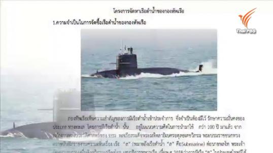 กองทัพเรือย้ำความจำเป็นจัดหาเรือดำน้ำจีน