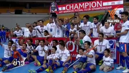 การท่าเรือ ถล่ม เฟลด้า ยูไนเต็ด 5- 0 คว้าแชมป์ฟุตซอลสโมสรชิงแชมป์อาเซียน
