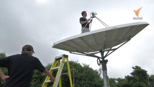 ไทยพีบีเอสยกเลิกทีวีระบบแอนะล็อก อ.เกาะสมุย แห่งแรกก่อนเปลี่ยนเป็นระบบดิจิทัล 1 ธ.ค.นี้