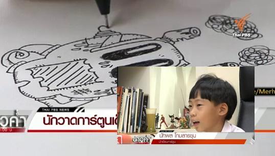 """""""กาโม่-นัทพล โกมลารชุน"""" เด็กชายนักวาดการ์ตูนลายเส้นสดอายุน้อยที่สุด"""