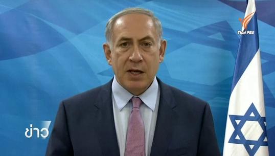 ผู้นำอิสราเอลประณามเหตุแทงผู้ร่วมงาน