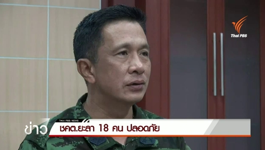 จนท.ชุดคุ้มครองครู จ.ยะลา 18 คน ปลอดภัยหลังถูกโจมตีคืนวานนี้