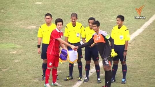 ทีมชาติไทย ชนะ กัมพูชา 6-0 ในฟุตบอล ยู-19 ชิงแชมป์อาเซียน