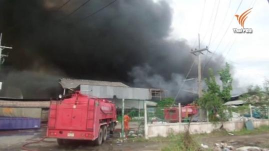 เกิดเหตุไฟไหม้โรงงานรีไซเคิลพลาสติก จ.ฉะเชิงเทรา
