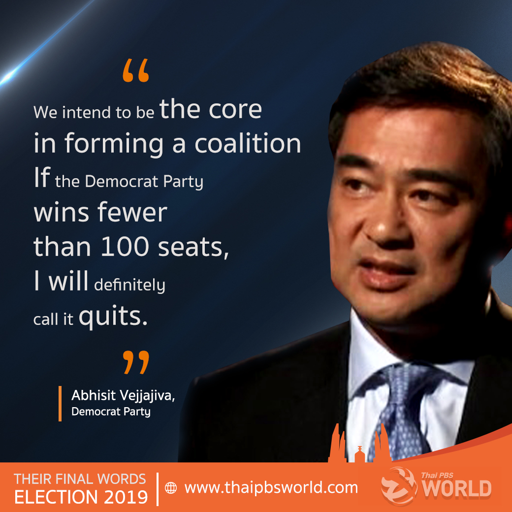 Election 2019 Final Words : Abhisit Vejjajiva