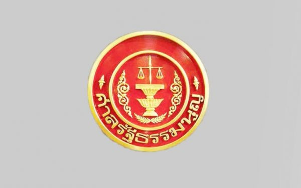 Charter Court suspends Pheu Thai MP Nawat from parliamentary duties