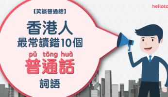 【笑談普通話】香港人最常讀錯10個 普通話 詞語