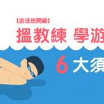【 游泳班 開鑼】搵教練 學游水 6大須知( 兒童泳班 + 成人泳班 )