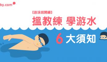 【 游泳班 開鑼】搵教練 學游水 6大須知(兒童泳班 + 成人泳班)