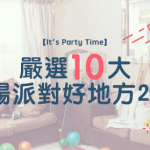 【It's Party Time】嚴選10大 包場派對 好地方2017