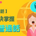 【學好 普通話 】5大秘訣幫你更快掌握流暢 普通話