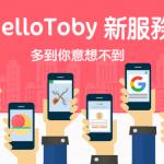 【 HelloToby 新服務】數碼營銷、人力資源、各類設計……多到你意想不到