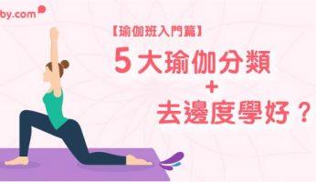 【 瑜伽班 入門篇】5大瑜伽分類 + 去邊度學好?