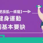 【減肥操肌一條龍】 做gym 減肥 6個基本要訣