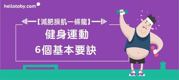 【減肥操肌一條龍】 健身 運動6個基本要訣