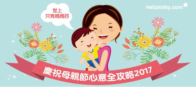 【世上只有媽媽好】慶祝 母親節 心意全攻略2017