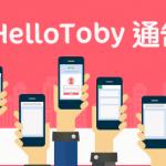 【好消息】 HelloToby 限時金幣大優惠(12/4/2017~16/4/2017)