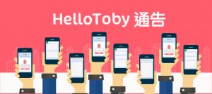 【好消息】 HelloToby 金幣大優惠