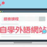 【語言課程】10大 自學外語 網站推介