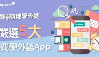 【隨時隨地學外語】嚴選5大免費 自學外語 App